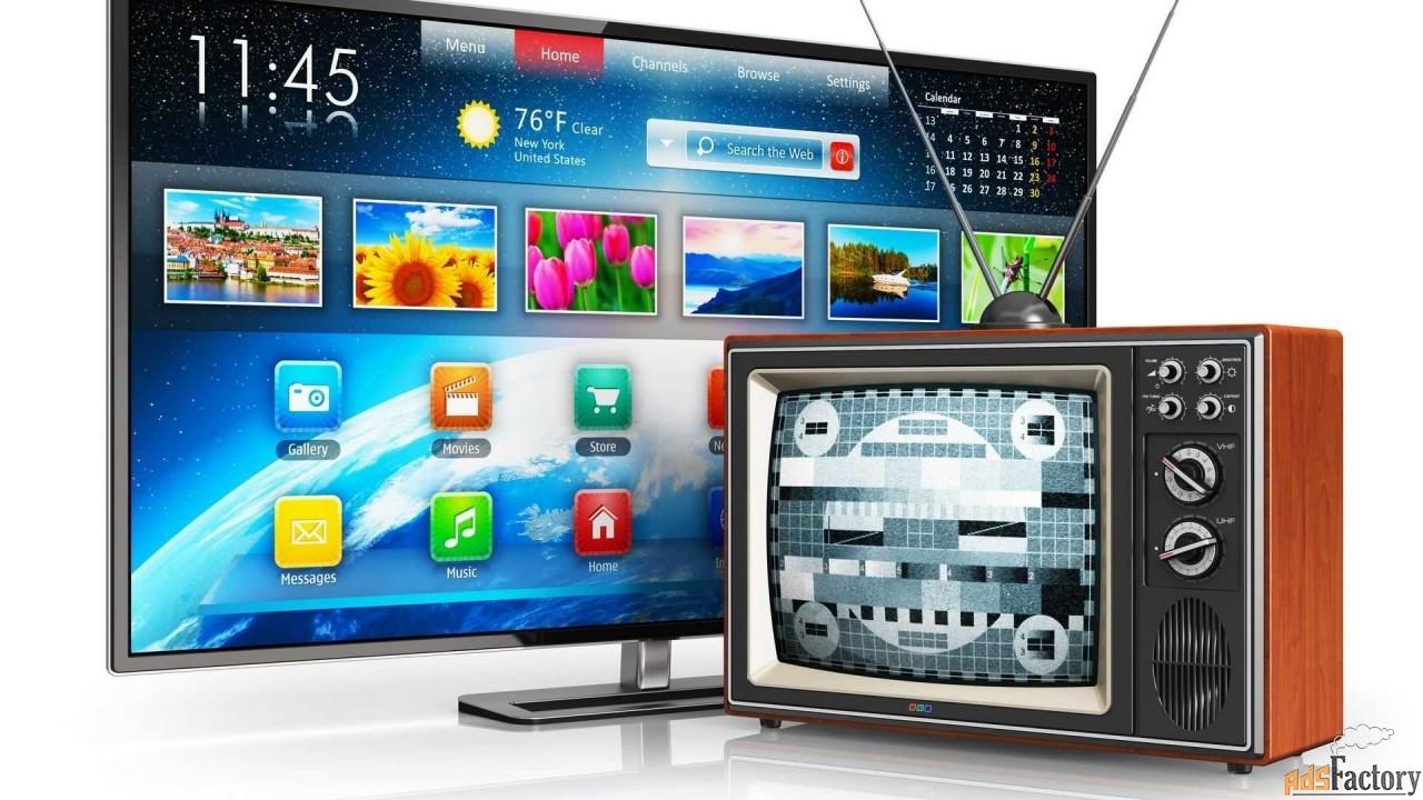 ремонт и настройка телевизоров.