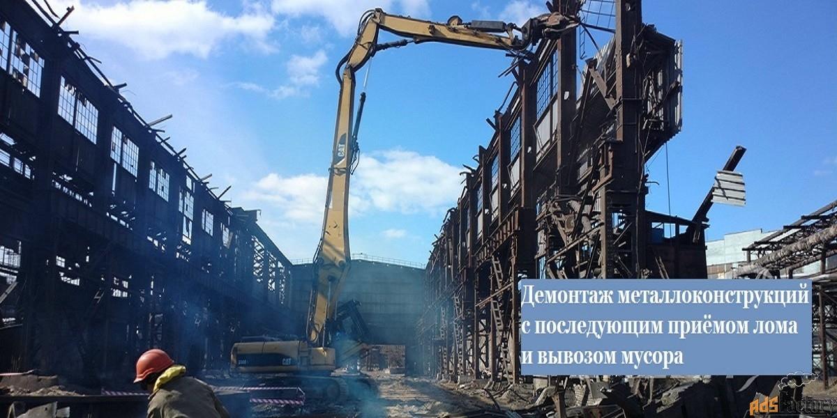 Демонтаж металлоконструкций, зданий и сооружений в Нижегородской обл.