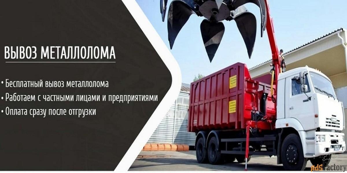 Прием и вывоз металлолома в Нижнем Новгороде и области.