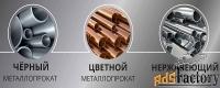 Цветной металлопрокат (алюминиевый, медный, латунный, титановый и т.д)