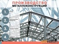 металлоконструкции, металлоизделия и металлообработка