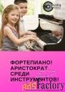 Музыкальная школа Кантри