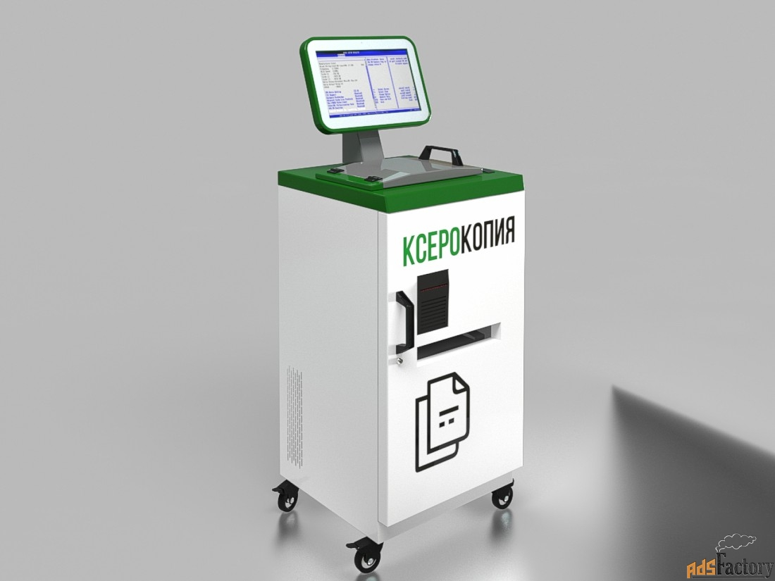 Вендинговый аппарат Сканвенд
