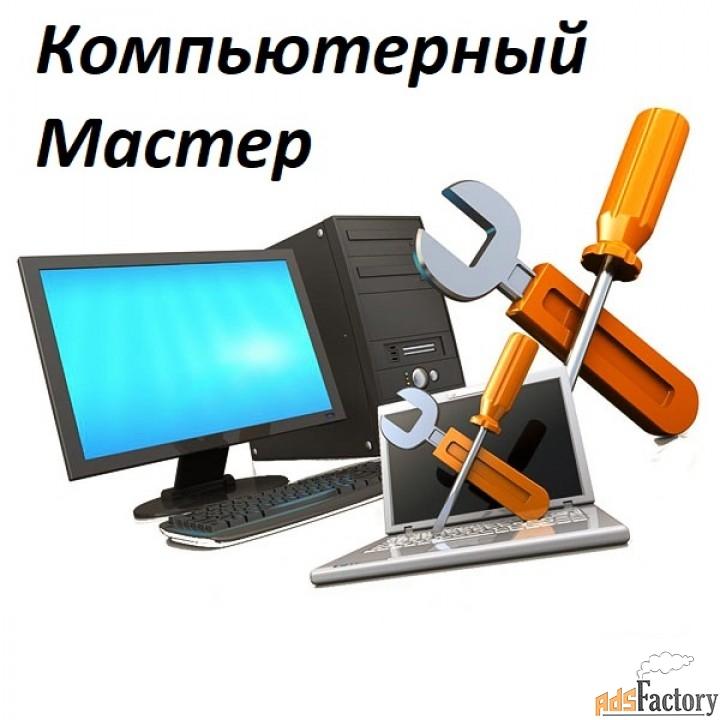 Компьютерный мастер, бесплатный выезд на дом