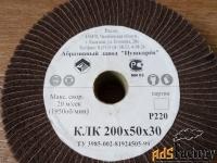 Круг шлифовальный КЛК 200х50х30