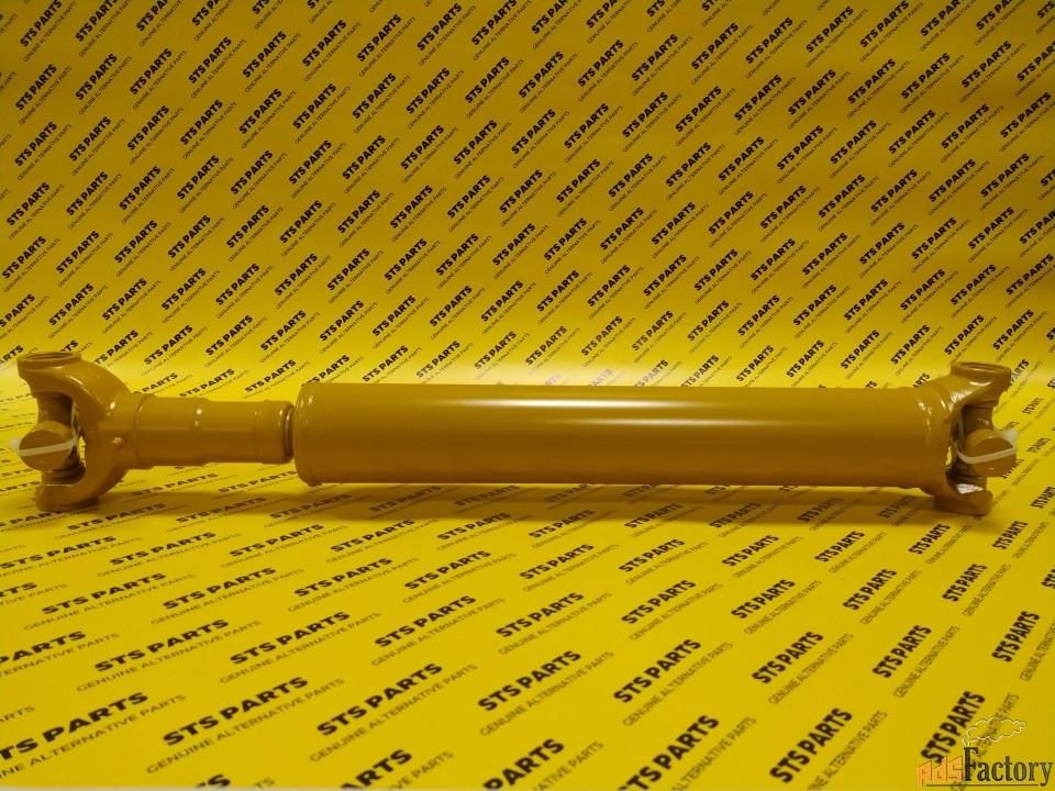 Caterpillar Карданный вал передний 304-3266