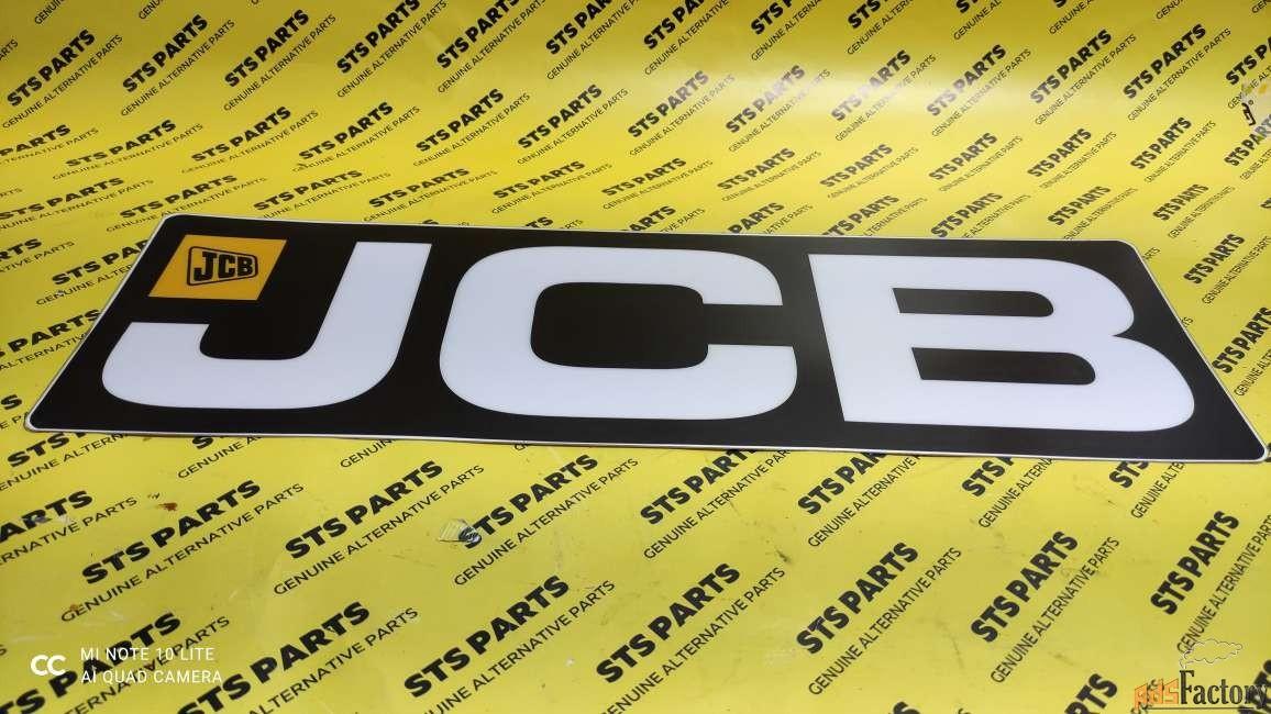 Эмблема наклейка знак самоклеящаяся JCB 54.5*17.5 3CX 332/G3450