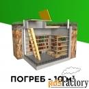 Бетонный погреб - 10 м³ + монтаж «под ключ»