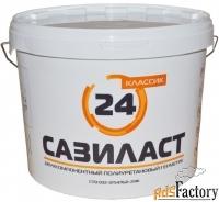Сазиласт 24 герметик