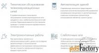 Комплексные решения в области строительства инженерных коммуникаций