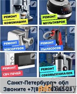 Ремонт кофемашин, мультиварок, электромясорубок, пылесосов, свч-печей