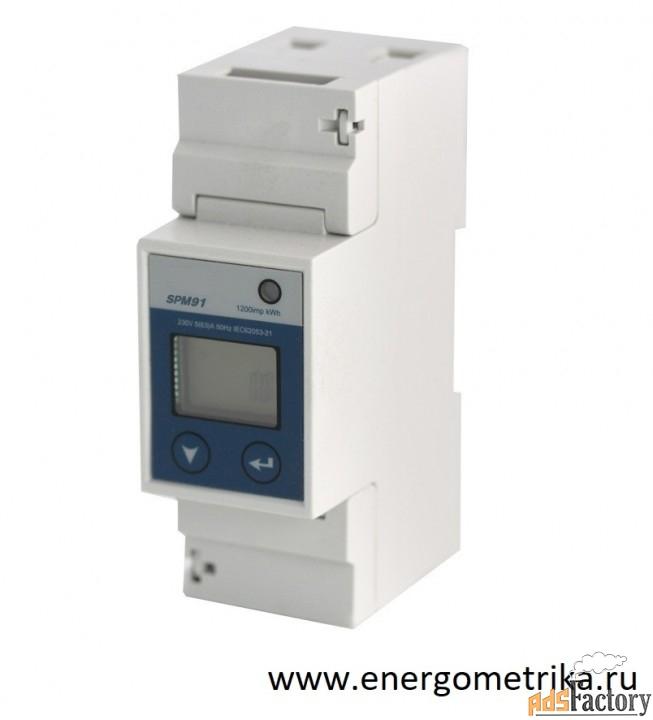 Однофазный счетчик электроэнергии SPM91 со склада в Москве