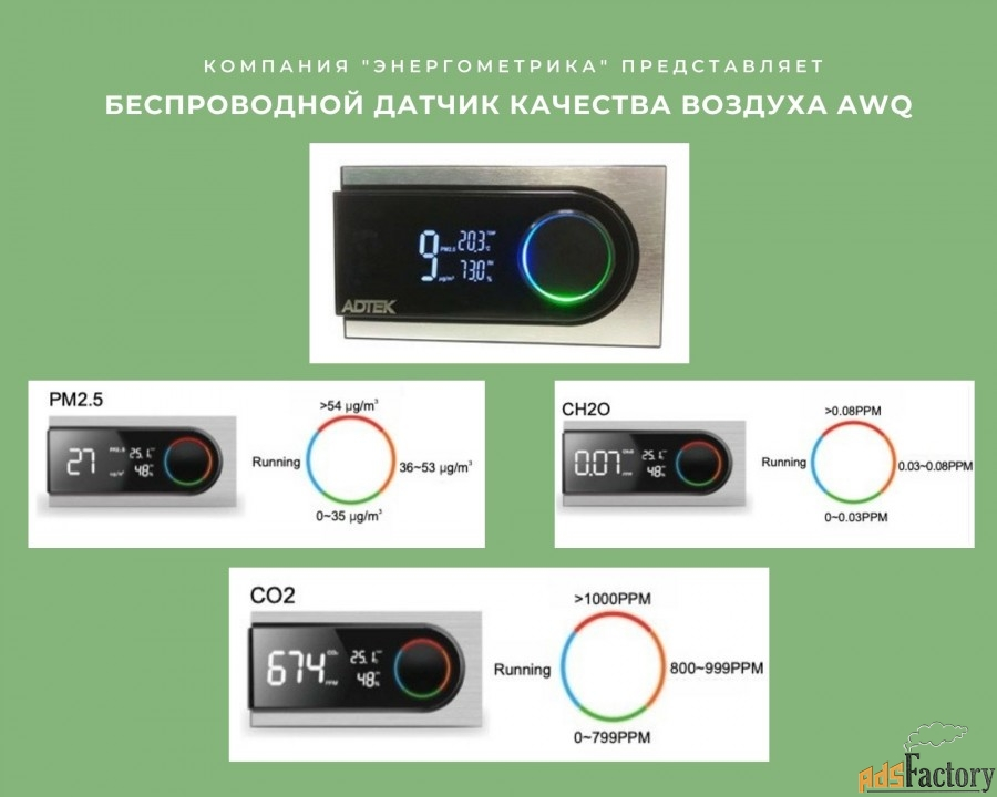 """Беспроводной датчик качества воздуха от компании """"Энергометрика"""""""