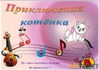 Котёнок и скрипка - музыкальная видео-сказка в электронном виде