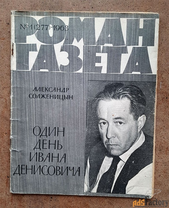 А. Солженицын