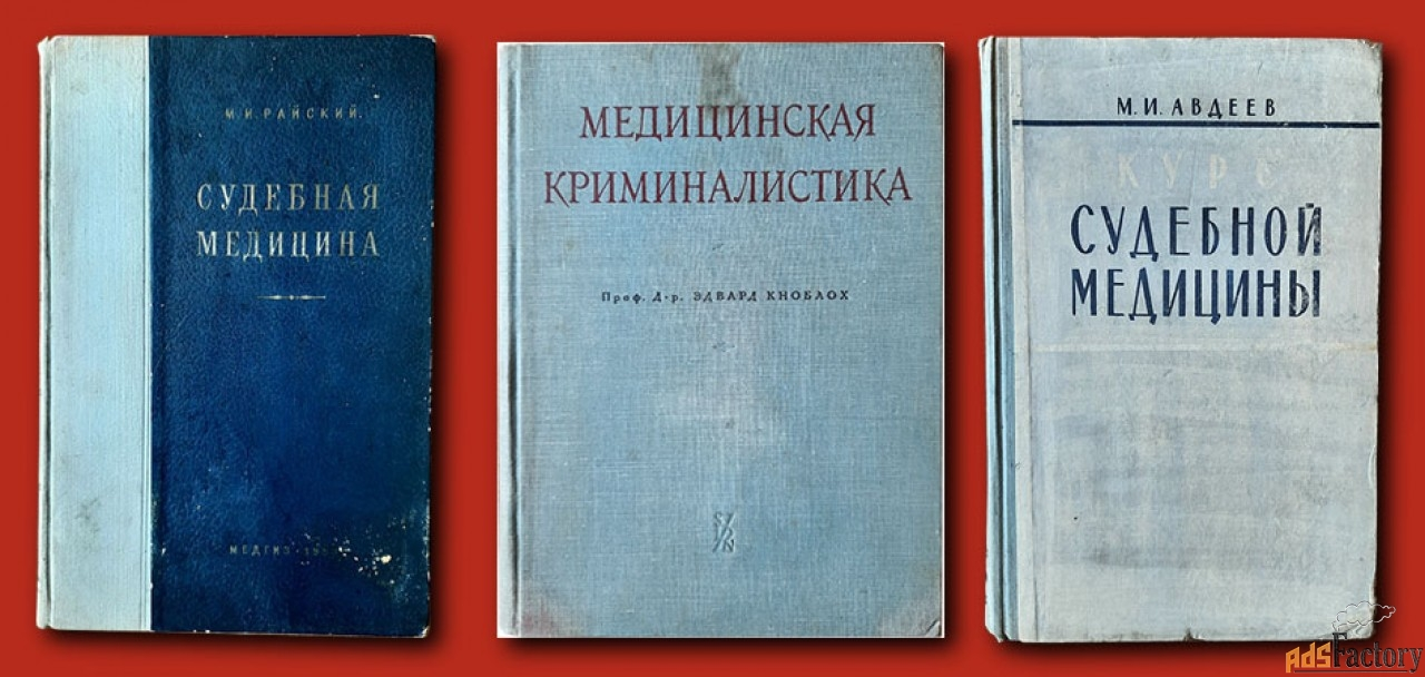 Книги по судебной медицине