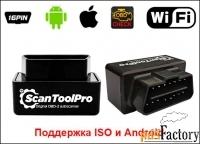 Автосканер scan tool pro 2020 с WiFi интерфейсом