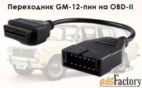Переходник gm12 на разъем OBD (для ВАЗ, Daewoo, Chevrolet и др.)