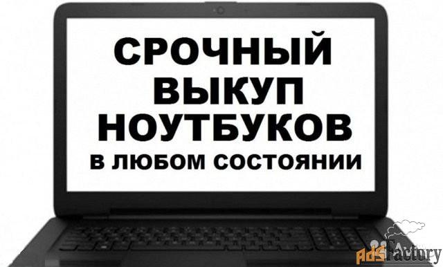 Срочный выкуп ноутбуков г. Сыктывкар