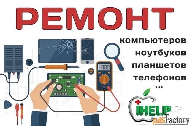 Ремонт ноутбуков, компьютеров, ЖК Мониторов, планшетов, телефонов