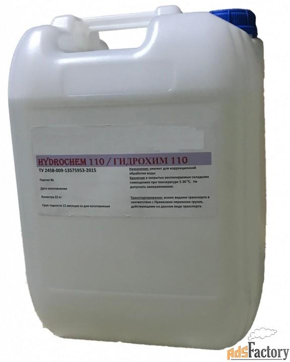 Реагенты Гидрохим (Hydrochem) от дилера