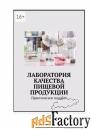 Книга «Лаборатория качества пищевой продукции. Практическое пособие»