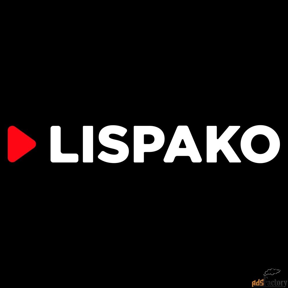 Студия LISPAKO Видеопродакшн полного цикла