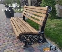 Скамейки парковые со спинкой и без italianet23.ru