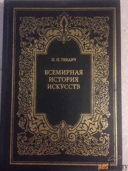 Всемирная История Искусств (П.П. Гнедич)