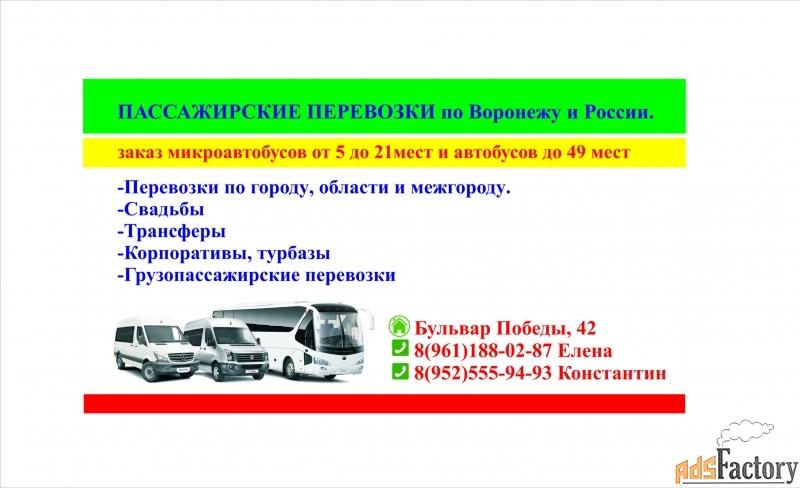 заказ микроавтобуса воронеж. пассажирские перевозки