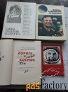 Книги и открытки о космонавтах СССР