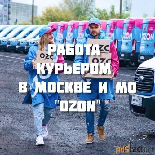 Курьер на автомобиле в компанию Ozon, Работа курьером в Москве и МО