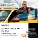 работа водителем такси в москве с партнерами яндекс такси