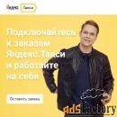 водитель такси в москве, водители к партнеру яндекс такси