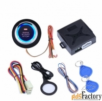 Кнопка Старт Стоп для с кольцом и RFID меткой