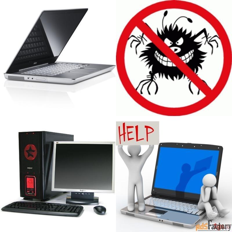 компьютерная помощь и ремонт без выходных.