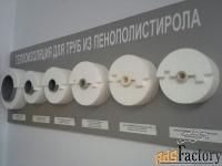 Теплоизоляция для труб из пенополистирола
