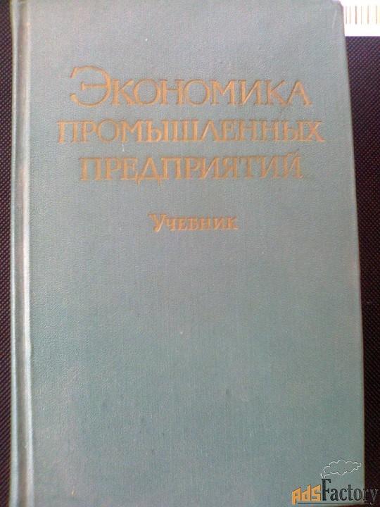 Советский учебник по экономике.