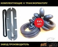 Ремкомплекты для трансформатора  (прокладки, контактные зажимы, вводы)