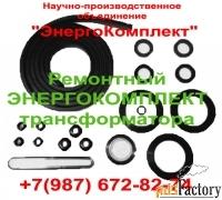 Ремонтный ЭНЕРГОкомплект РТИ трансформатора 160, 250, 400, 630, 1000