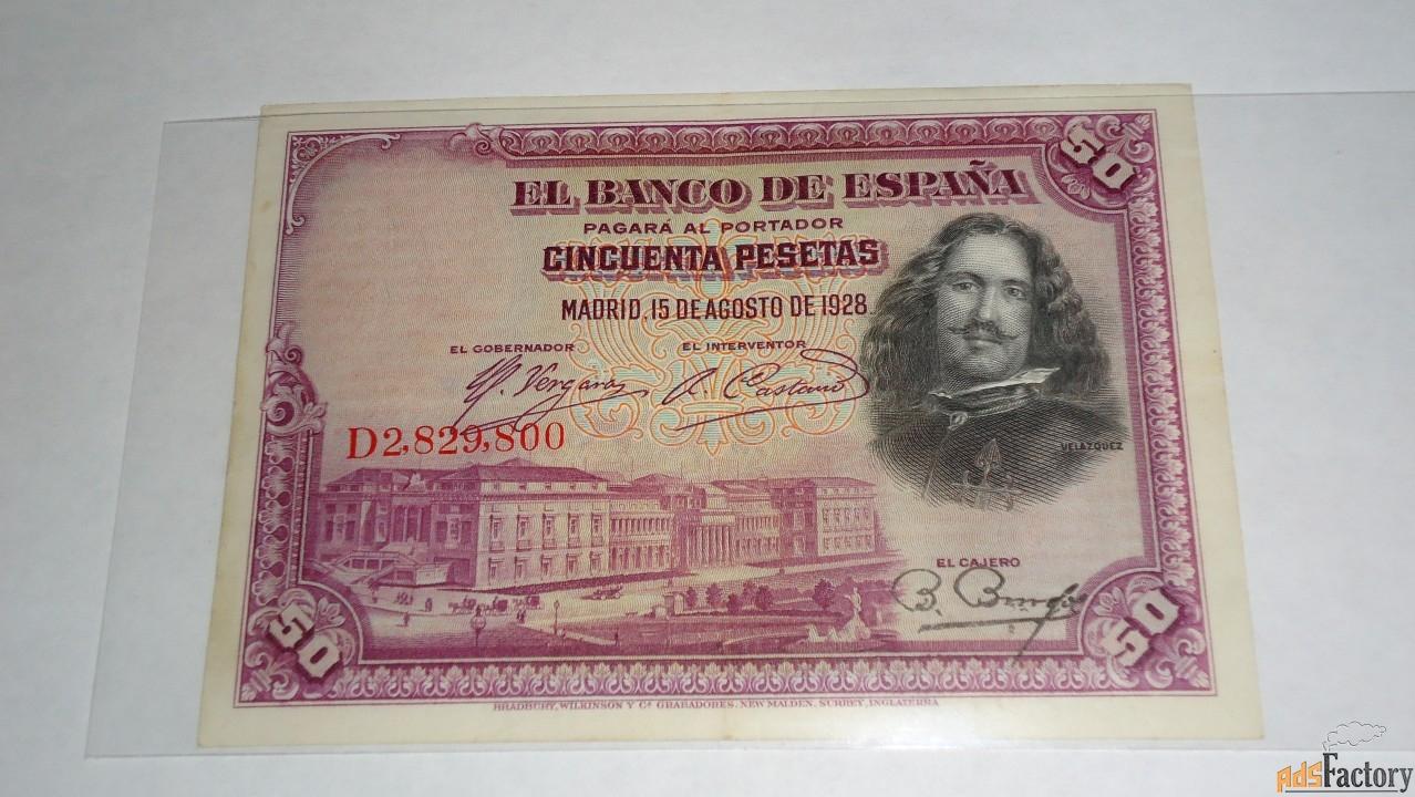 Испания (1928 г.)