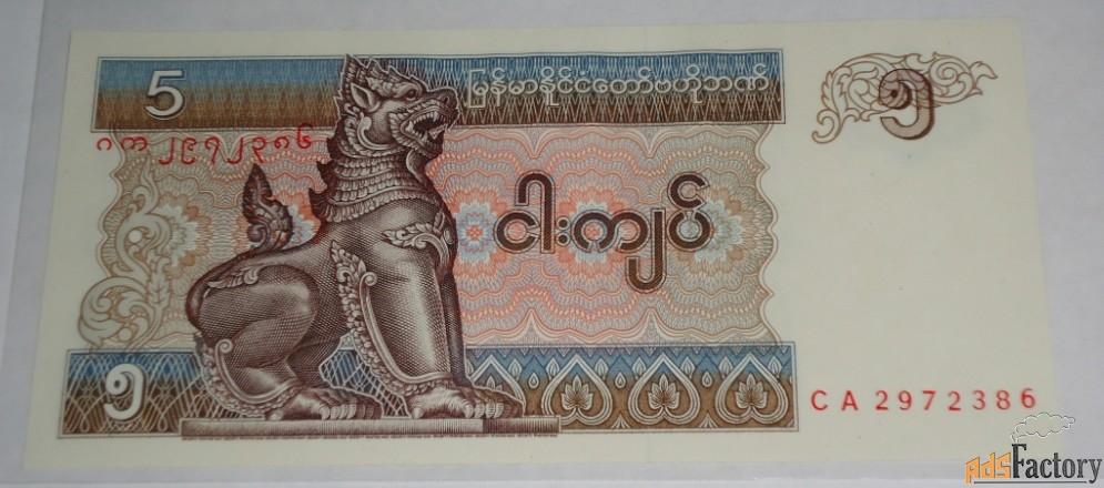 Мьянма(Бирма)