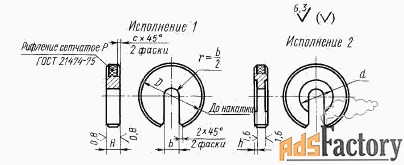 Шайба быстросъёмная ГОСТ 4087-69