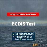 Подготовим и поможем пройти ECDIS test и другие тесты для моряков.