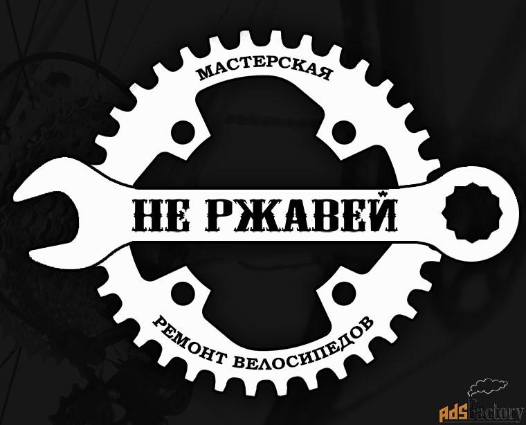 Ремонт велосипедов, мастерская «Не ржавей»