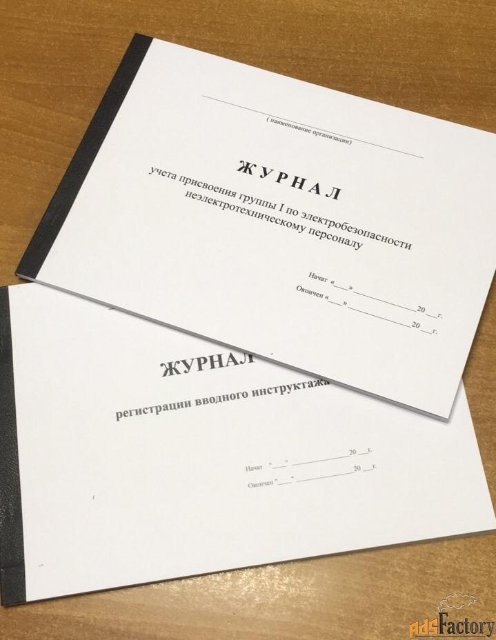 журналы инструктажа и по охране труда