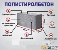 пеннопласт дробленый (мелкая фракция)