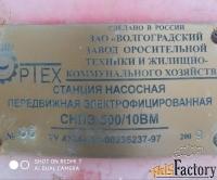 Насосная станция СНПЭ500/10ВМ