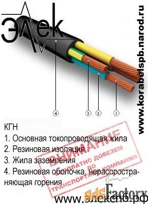 КГН кабель не распространяющий горение, негорючий
