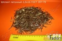 Купить шплинт ГОСТ 397-79, купить шплинты 12Х18Н10Т